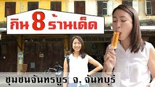 จันทบุรี - 8 ร้านเด็ดริมน้ำจันทบูร