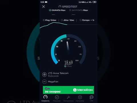 мегафон,тест скорости,пакетный интернет