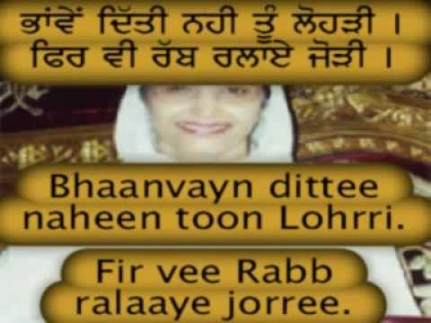 """Lohrri"" (winter Festival) Poem For Children Punjabi/English Captions"
