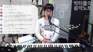 [박터틀의 음악노트] 음악에 있어서 재능이란 어떤걸까요?