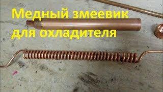 Технология изготовления змеевика для самогонного аппарата