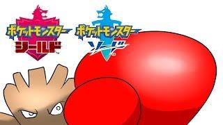 【ポケモン剣盾】覚醒のエビワラー【Vtuber】