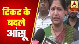 BJP Denies Ticket To Sitting MP Priyanka Rawat From Barabanki | ABP News