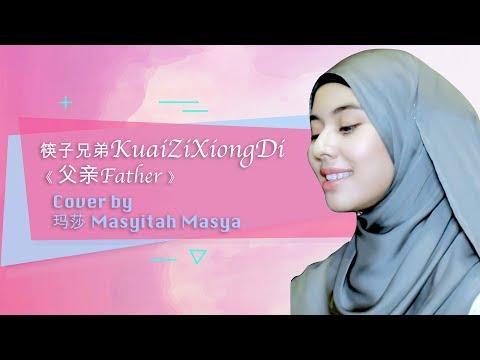 筷子兄弟KuaiZiXiongDi《父亲Father》Cover by 玛莎 Masyitah Masya