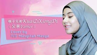 筷子兄弟KuaiZiXiongDi《父亲Father》Cover by 玛莎 Masya Masyitah