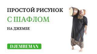 Djembe lessons | Рисунок с шафлом для джембе