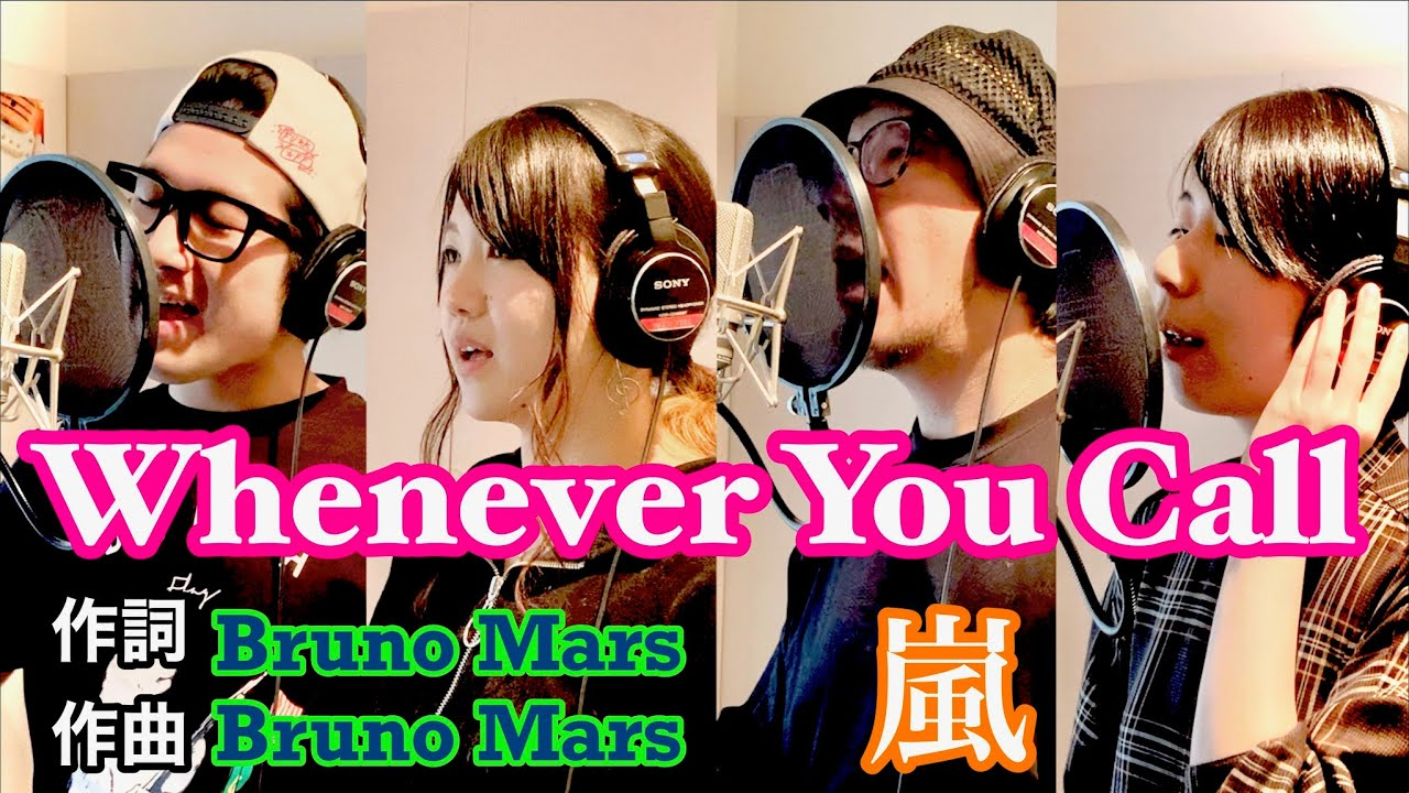 Whenever You Call / 嵐(ARASHI)  (cover full 歌詞付き)
