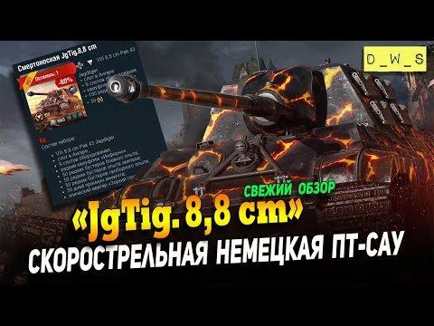 Свежий обзор Jg.Tig.8,8 cm | Скорострельный немец | D_W_S | Wot Blitz