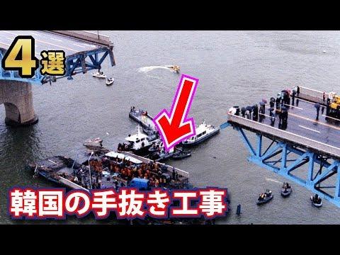 韓国が行った手抜き工事の数々4選!
