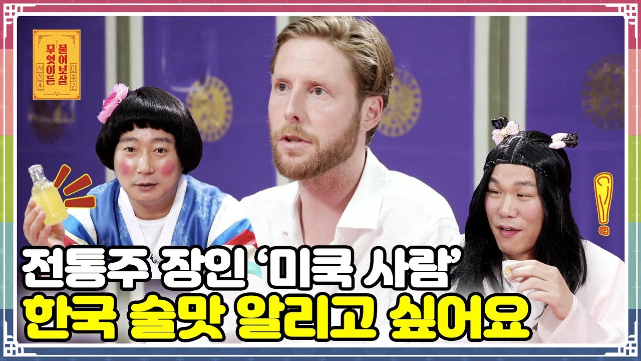 ENG SUB) 전통주 장인 '미쿡 사람' 한국 술맛 알리고 싶어요 [무엇이든 물어보살 67화]