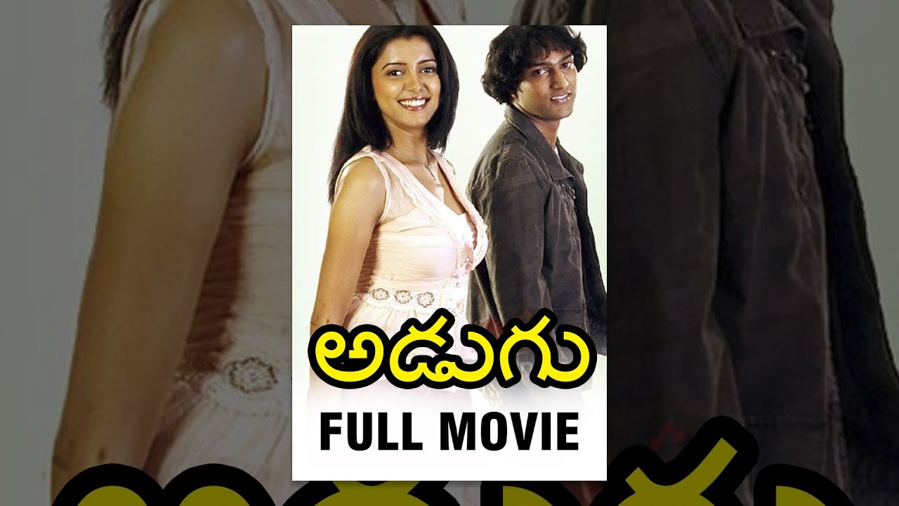 Adugu Telugu Full Movie | Samarendra | Richa Soni | Veeraprasad Neelam