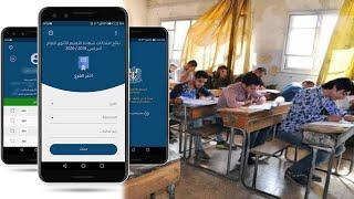 وزارة التربية تعلن عن مفاجأة لطلاب الشهادة الثانوية