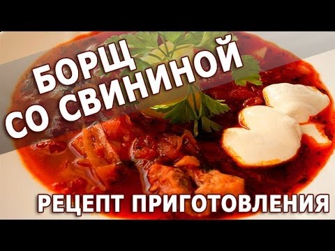 борщ со свининой рецепт видео