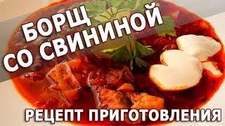Рецепты блюд. Борщ со свининой простой рецепт приготовления борща