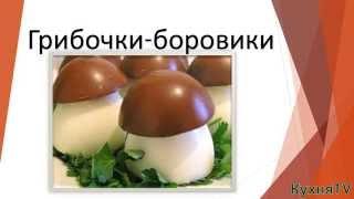 видео Кулинарные рецепты с фото
