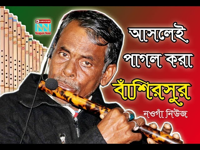 Melodious Flute Music by Naogaon Street Flute Player| ????? ???? ??? ?????? ????? ????? ?? ???? ????