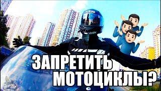 Мотовлог: Петиция на ночной запрет проезда мотоциклов в Киеве. Примут?