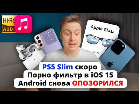 iPad Mini 6 и AirPods 3 на WWDC, СЛИВ Apple Glass, iPhone 13, Apple Watch 7, Z Flip 3 и PS5 Slim