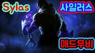 """GOD 슈퍼플레이!!"" 롤 사일러스 매드무비 1080p - Sylas Super Plays"