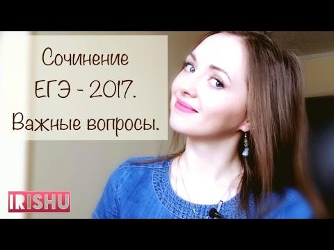 Аргументы к проблемам о русском языке | Сочинение ЕГЭ [IrishU]