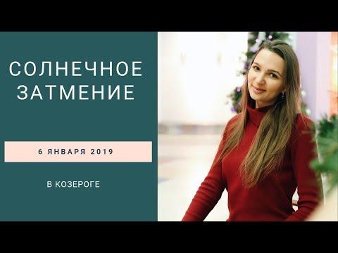 СОЛНЕЧНОЕ ЗАТМЕНИЕ 6 января 2019 в Козероге