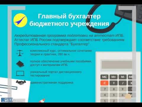 Бухгалтерский учет в бюджетных организациях