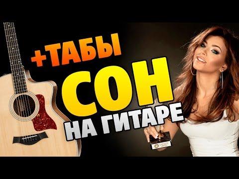 Ани Лорак – Сон (кавер на гитаре с табами, аккордами и караоке)
