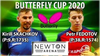 Кубок Butterfly 2020 Кирилл Скачков - Пётр Федотов