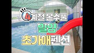 밀양펜션 온수풀 수영장…