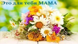 Поздравление для мамы.  Песня про маму.