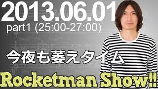 Rocketman Show!! 2013.06.01 放送分(1/2) 出演:ロケットマン(ふか...