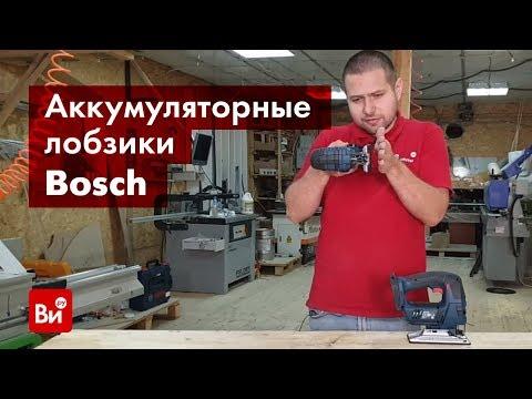Обзор аккумуляторных лобзиков Bosch GST 18 V-LI