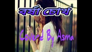 Borsha_Chok_Coverd_By_Asma