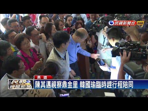 陳其邁、韓國瑜為登革熱合體 較勁意味濃-民視新聞
