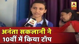 Uttarakhand Board Result: देहरादून की अनंता सकलानी ने 10वीं में किया टॉप, देखिए कैसे की थी तैयारी |