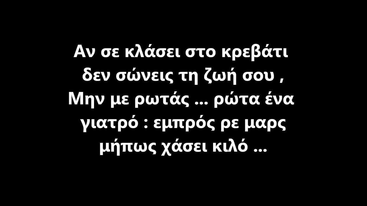 So Tiri Feta Kai Psomi | MP3 Download