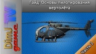 гайд: Основы пилотирования вертолёта в Battlefield 3/Battlefield 4. Часть 1