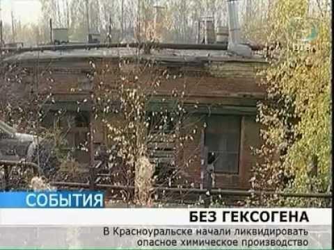 В Красноуральске взорвут химический завод