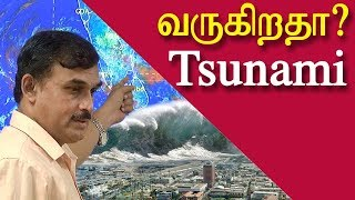 3 dec - news cyclone in 2 days | after ockhi  | latest tamil news today | chennai weather | redpix