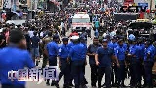 [中国新闻] 斯里兰卡警方:连环爆炸袭击主要嫌疑人均已被捕或死亡   CCTV中文国际