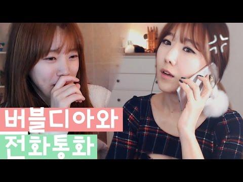 BJ 여캠들의 일상_전화통화 편 W버블디아ㅣ디바제시카(Deeva Jessica)