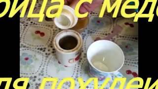 постер к видео Похудение без диет  Корица с медом