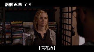 【兩個爸爸】爆笑短版預告10/5上映