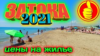 Затока 2021. Обзор пляжа и цен на проживание на ст. Лиманская.