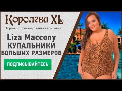 Купальники больших размеров Liza Maccony