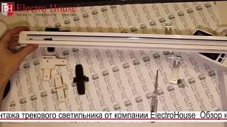 Обзор коннекторов, трековой рейки, настенного крепления для монтажа трекового светильника