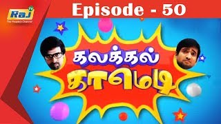 Kalakkal Comedy 10-06-2018 | Raj TV Shows | Tamil Comedy Show | Raj TV