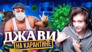 ДЖАВИД НА КАРАНТИНЕ Реакция на Джавида Карантин