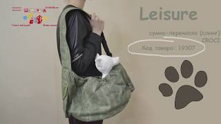 Croci сумка переноска Leisure для кошек и собак до 5 кг  41 x 26 x 17 cm