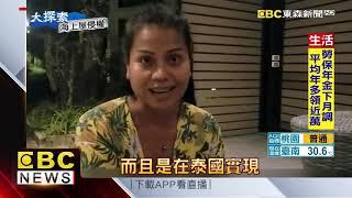 「海上家園」被控侵主權 美泰夫婦檔恐面臨死刑